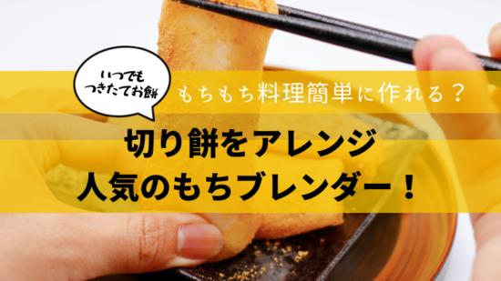 餅 アレンジ 簡単 お